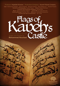 Flags of Kaveh's Castle
