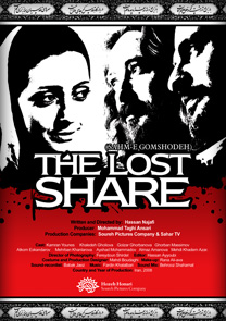 The Lost Share [Movie]